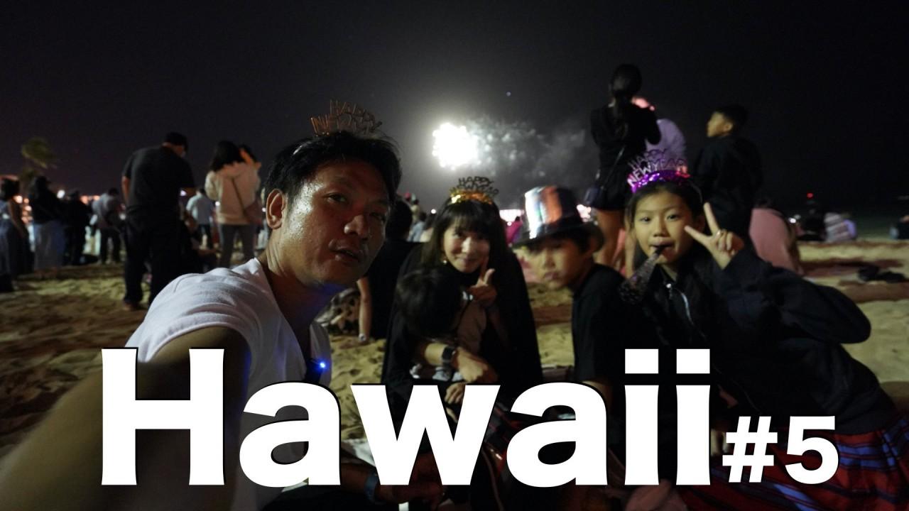 【ハワイ旅行#5】ハワイで年越し!ハッピーニューイヤー ヒルトン花火リベンジ
