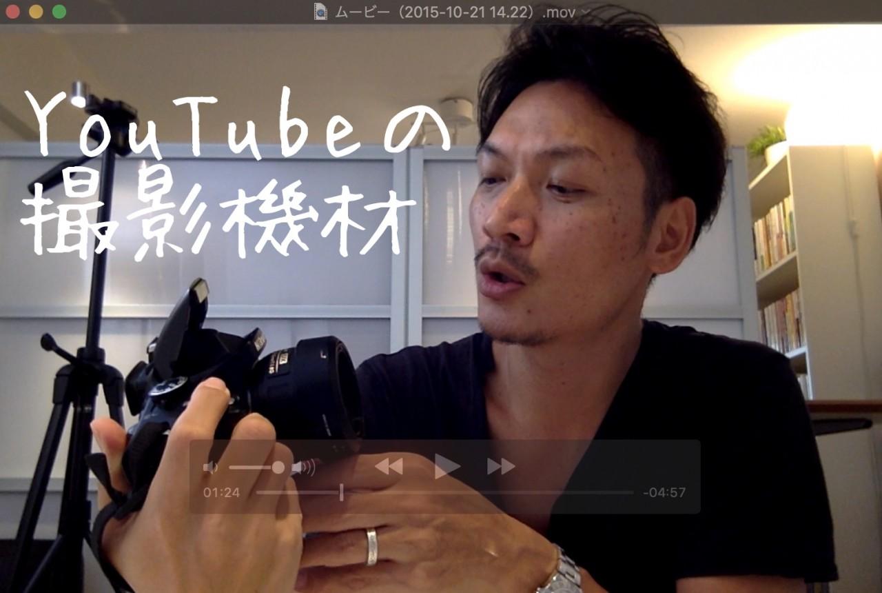 僕のYouTube動画の撮影機材を紹介!
