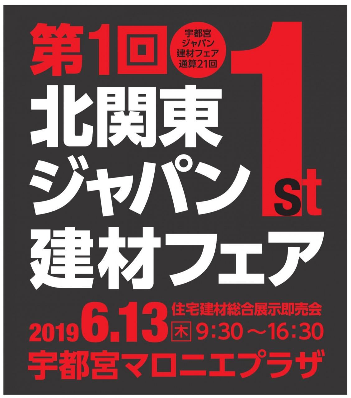 北関東ジャパン建材フェアで登壇します。
