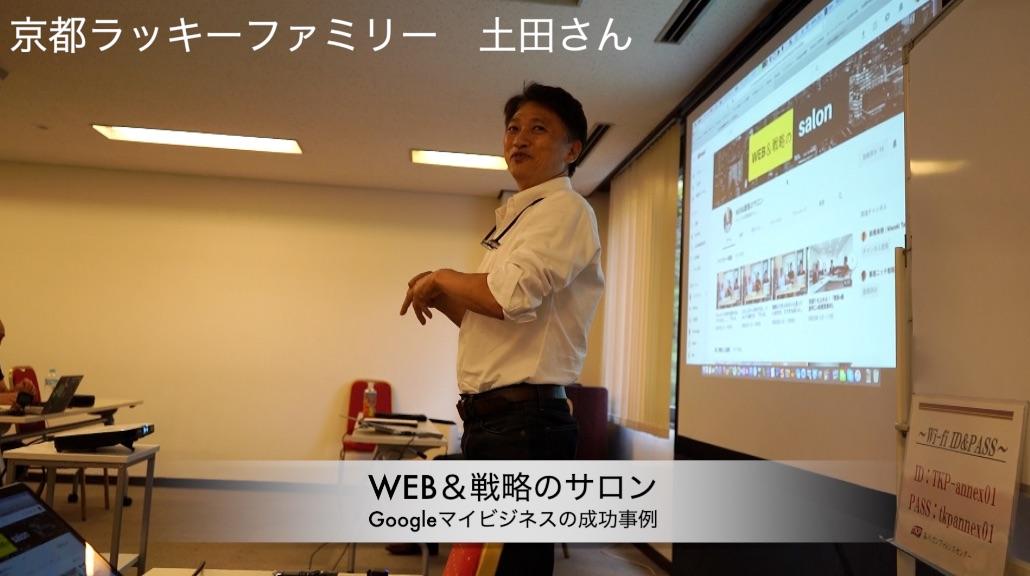 Googleマイビジネス活用成功事例 京都ラッキーファミリー土田さん