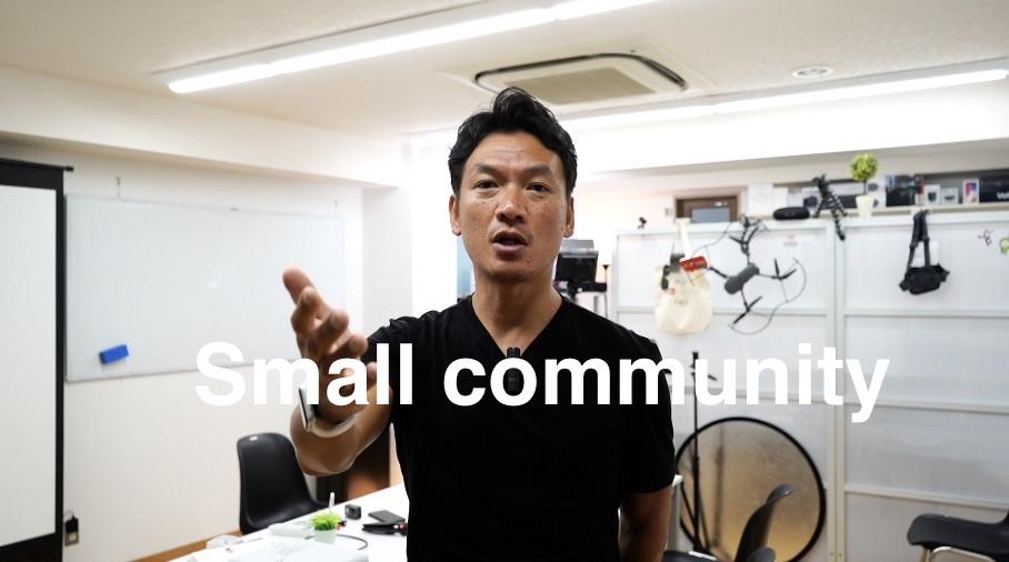 小さなコミュニティーをつくろう!  WEBマーケティング