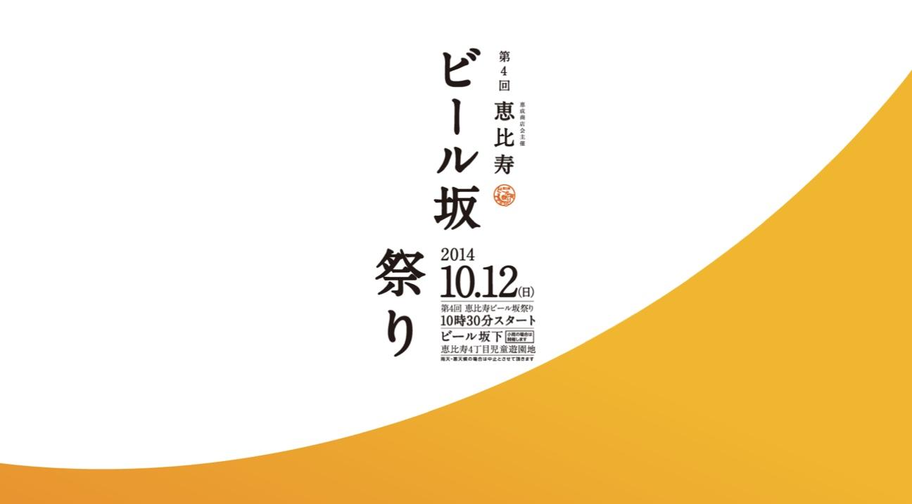 恵比寿 ビール坂祭り開催!