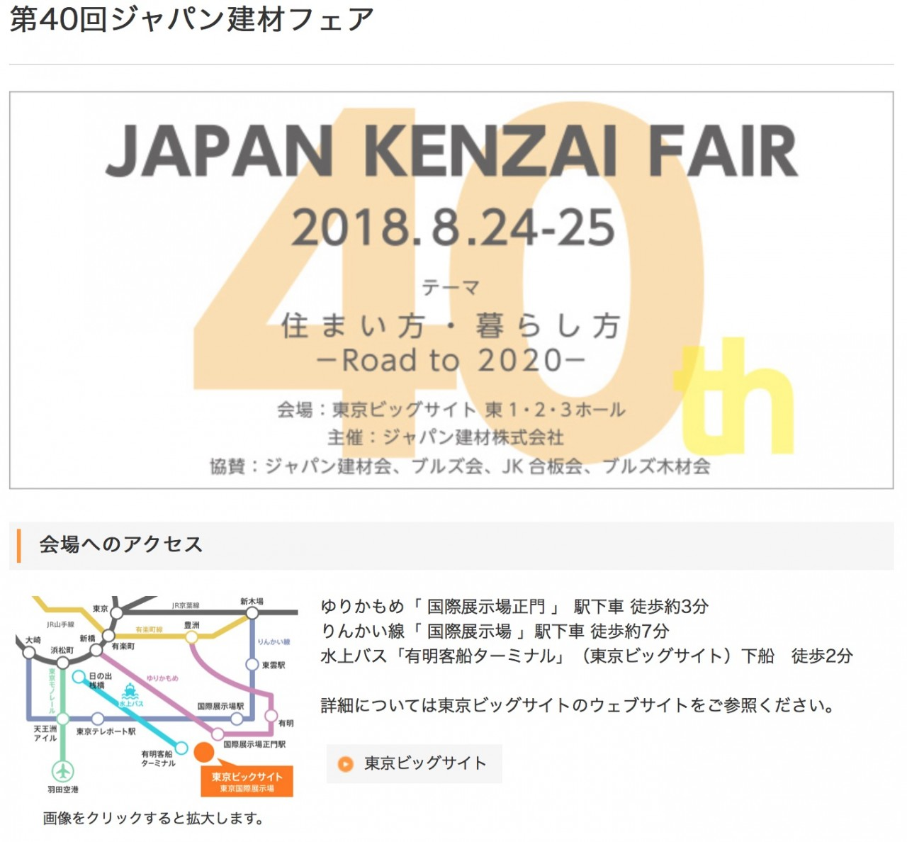 第40回ジャパン建材フェアで登壇します。in 東京ビッグサイト