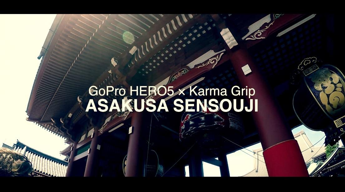 GoProでいく休日 〜 Asakusa Sensouji 〜 Karma Grip