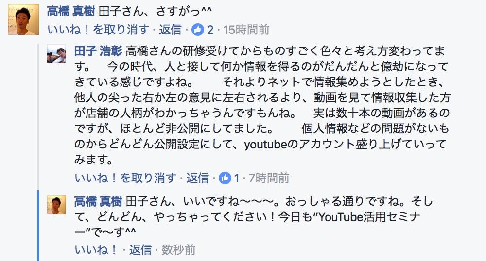すまい倶楽部 田子常務 WEBセミナー感想
