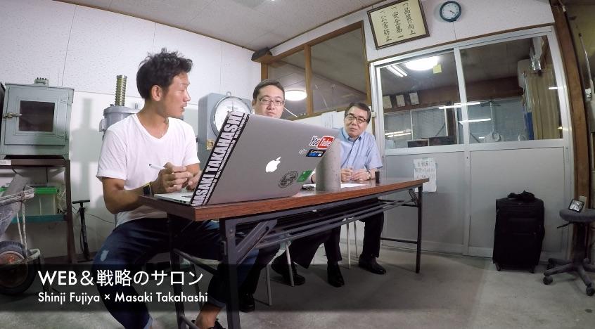 生コンクリートって何?「みつわ×藤屋伸二×高橋真樹」#1