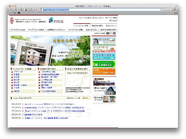 日本ツーバイフォー建築協会 石川県 様にて講演させて頂きます。