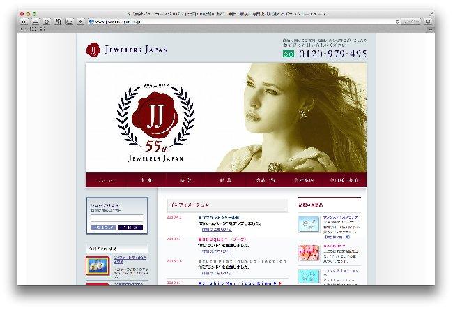 株式会社ジュエラーズジャパン様にて講演させて頂きます。