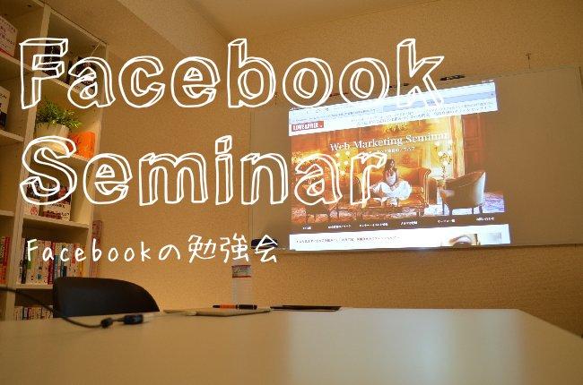 Facebookセミナー(フェイスブック)