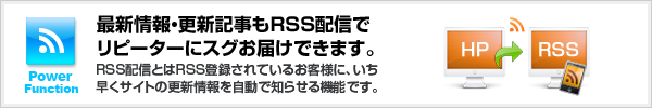 RSS配信でお知らせ