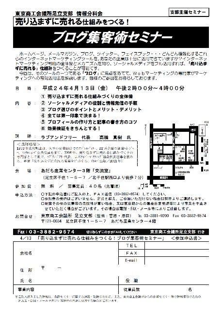 東京商工会議所・足立支部様にてWEB集客について講演させて頂きます。
