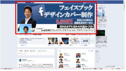 Facebook(フェイスブック) プロフィール(個人)ページ デザインカバー制作