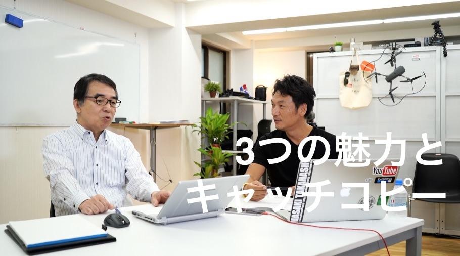 3つの魅力とキャッチフレーズ【藤屋伸二×高橋真樹】