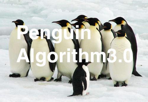 ペンギンアップデート3.0が1年以上の時を経て実施