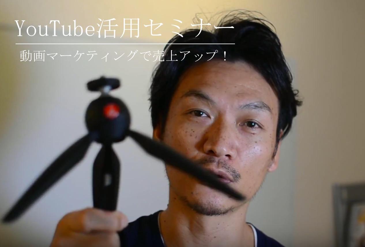 YouTube セミナー ユーチューブ動画活用で売上アップ!