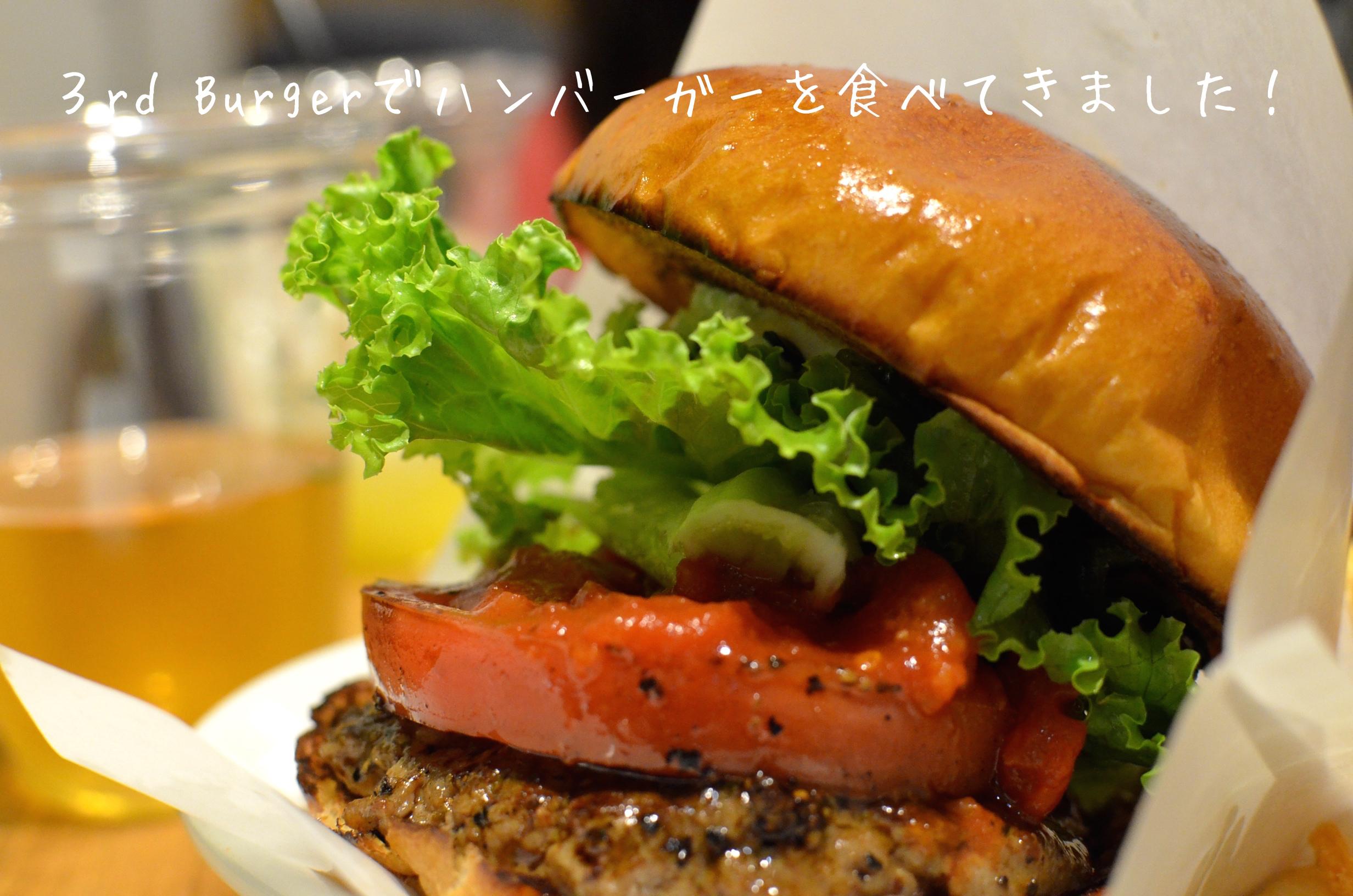 サードバーガー(青山骨董通り店)でハンバーガーを食べてきました!