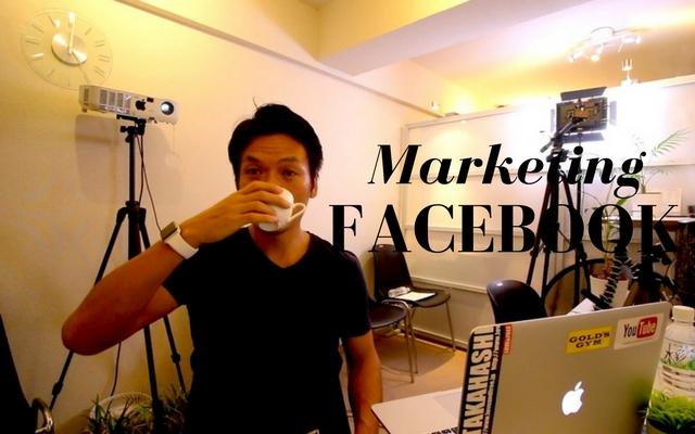 Facebookを、どんな感じで使えば良いのか?