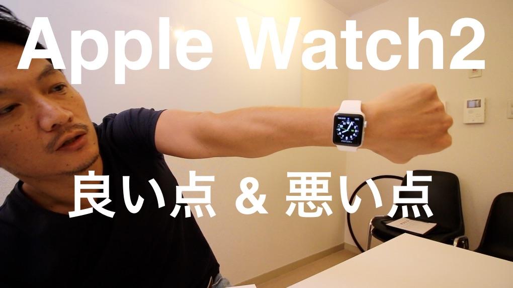 "Apple Watch 2 僕が感じた""良い点""と""悪い点"""
