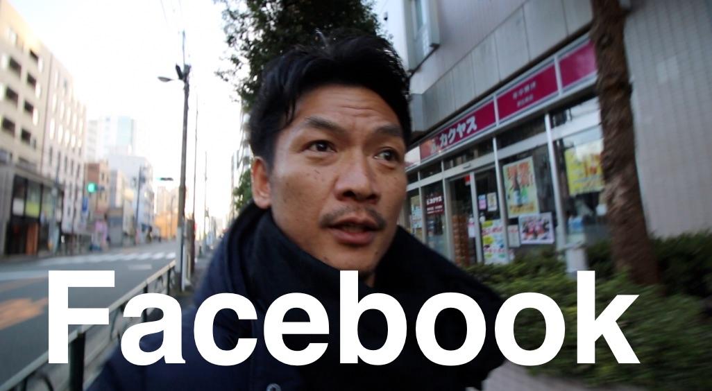 僕が感じるFacebookの凄いところ
