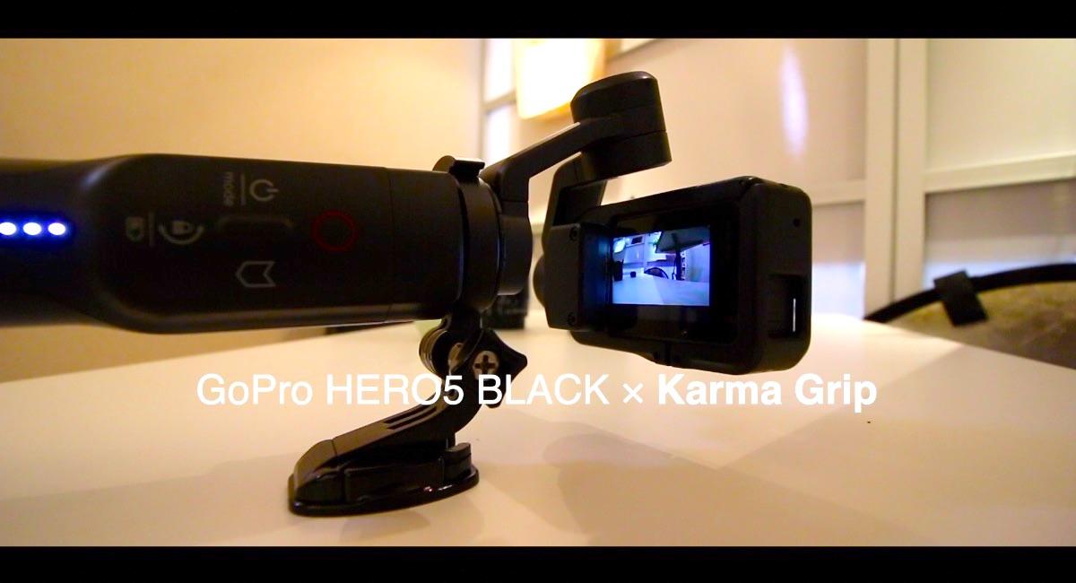 GoPro HERO5 BLACK × Karma Grip グリップの握り方 縦ブレ検証