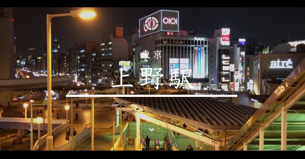 iPhone Xで撮る生活/地下鉄銀座線/上野駅 高橋真樹のVLOG