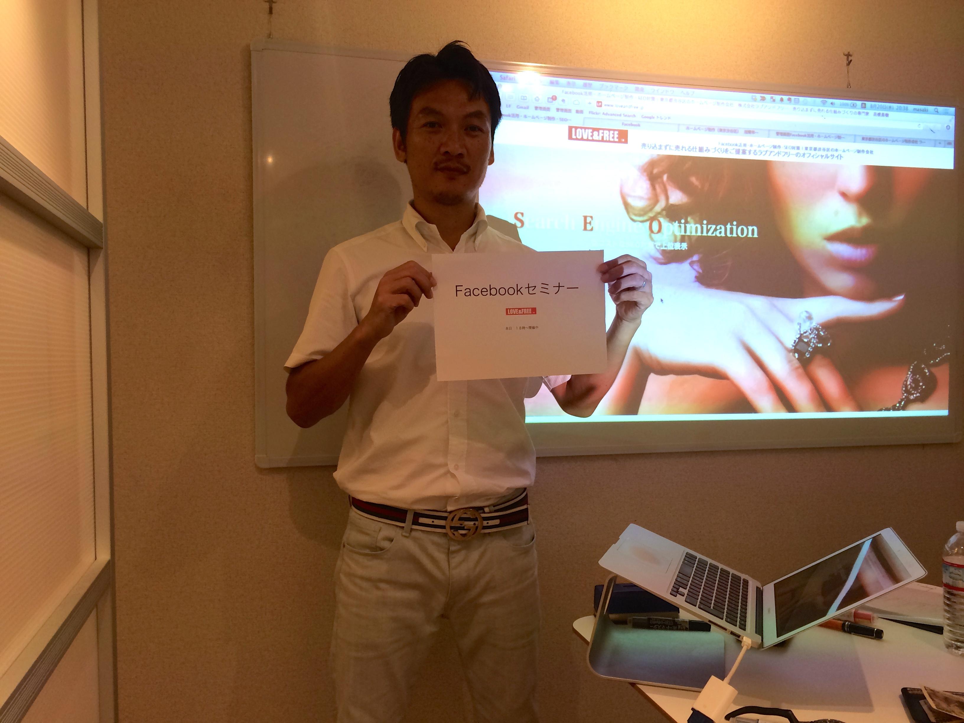 Facebook集客のミニセミナー」を恵比寿の事務所で開催してました