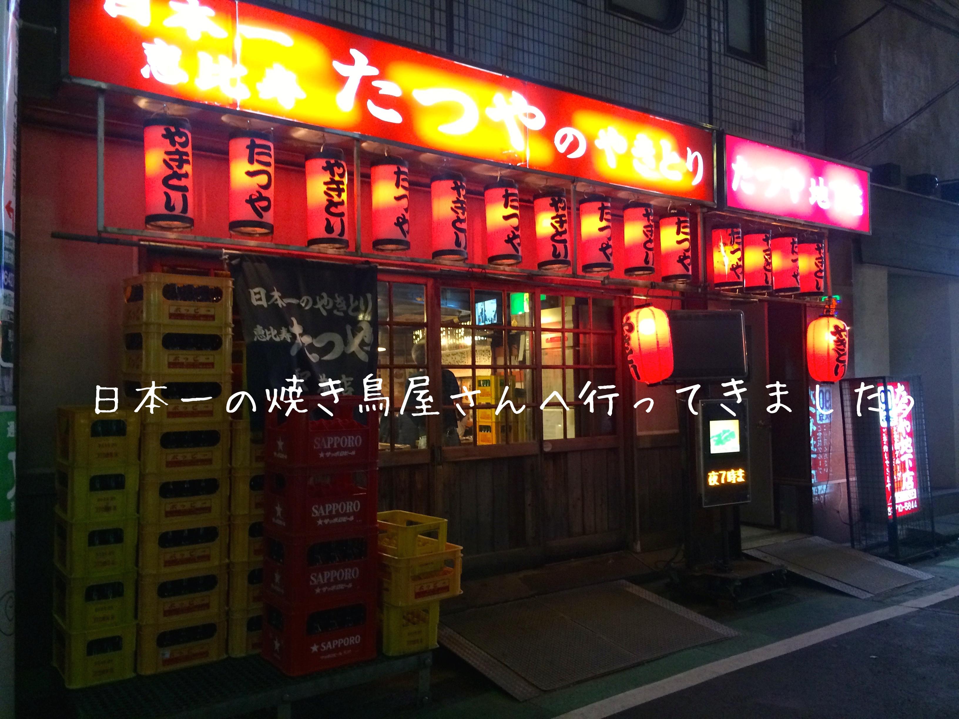 たつや 恵比寿にある日本一の焼き鳥のお店