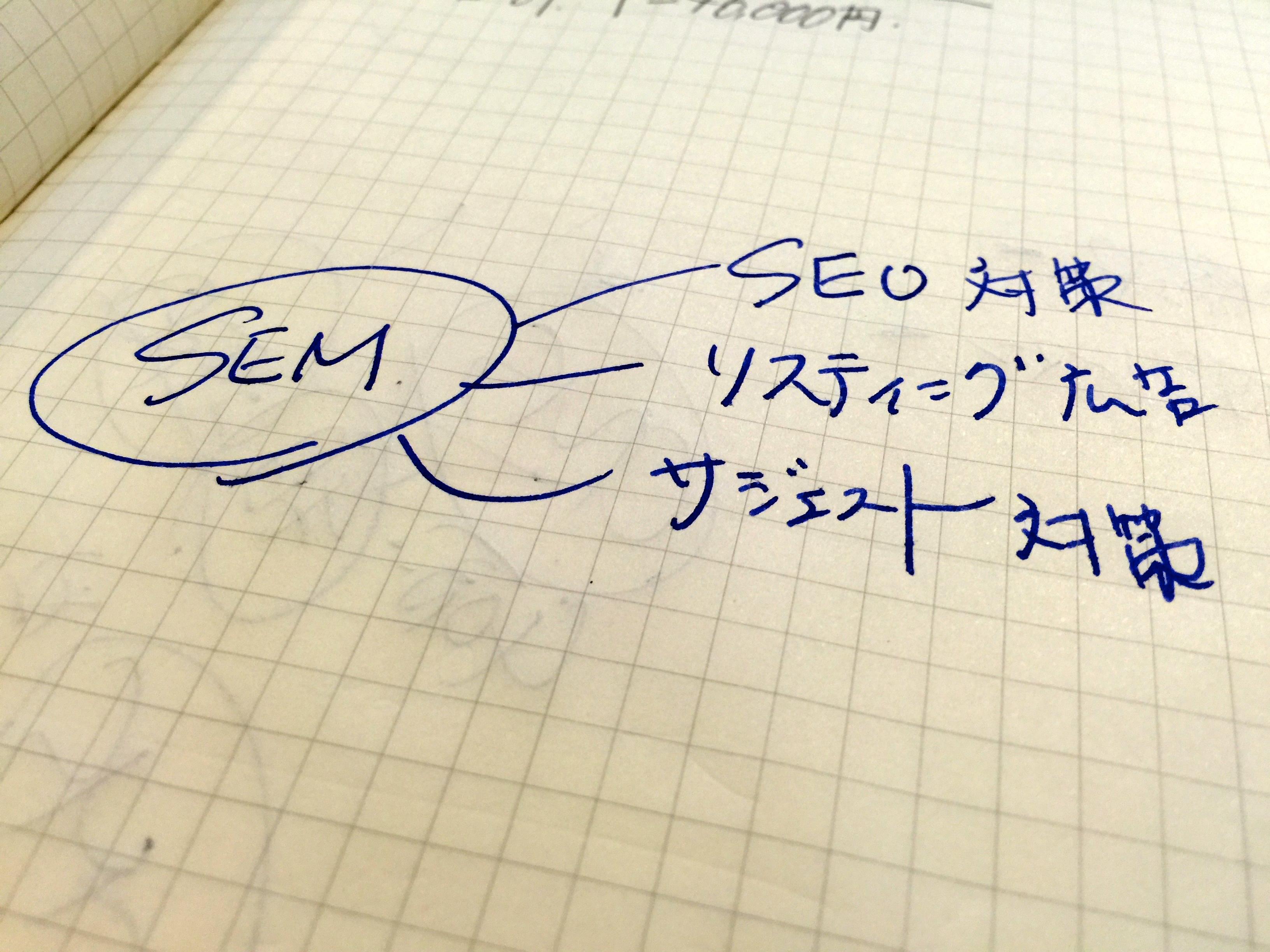 SEOとSEMの違いを理解しよう