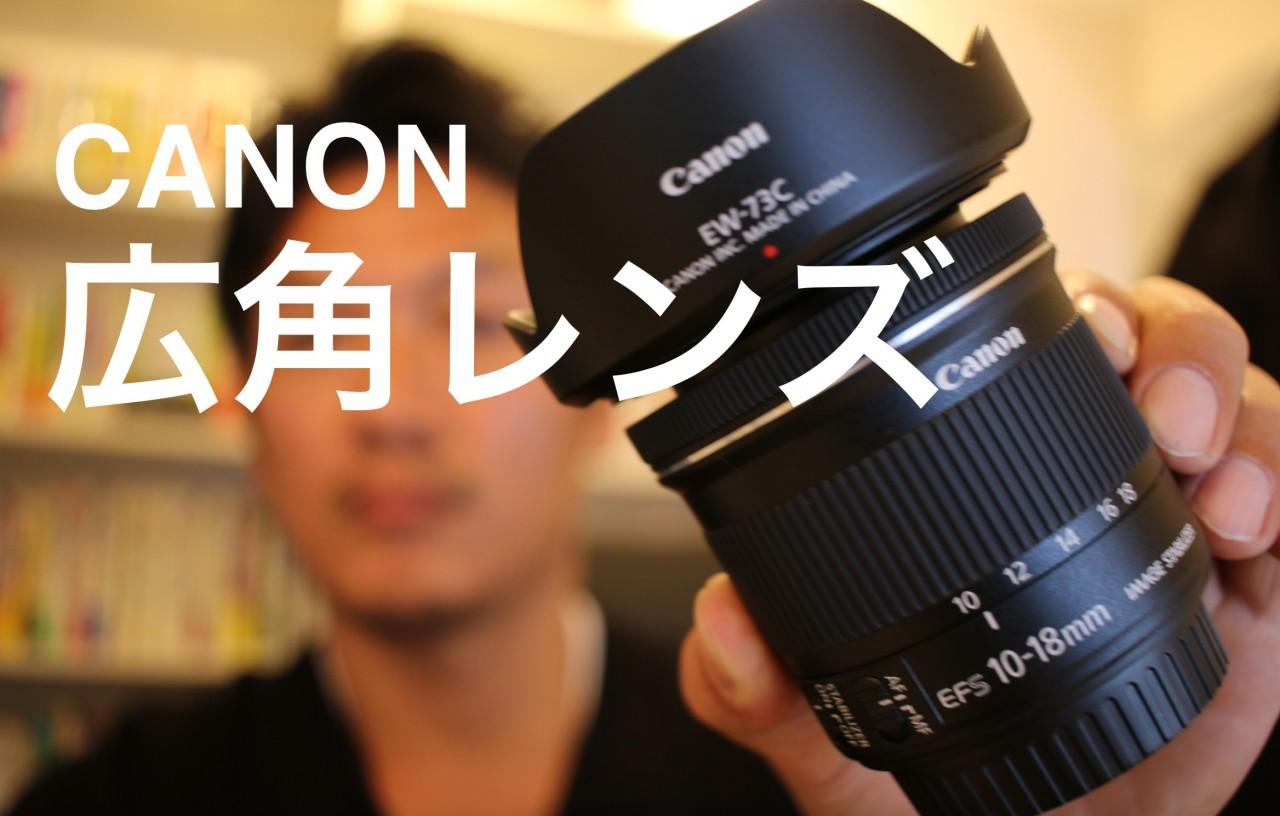 【キャノン広角レンズ】をご紹介!YouTube動画撮影にいいですね。CANON ZOOM LENS EF-S 10-18mm IS STM
