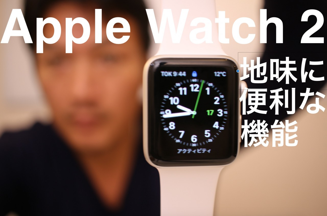 Apple Watch2 地味に便利な機能5つ