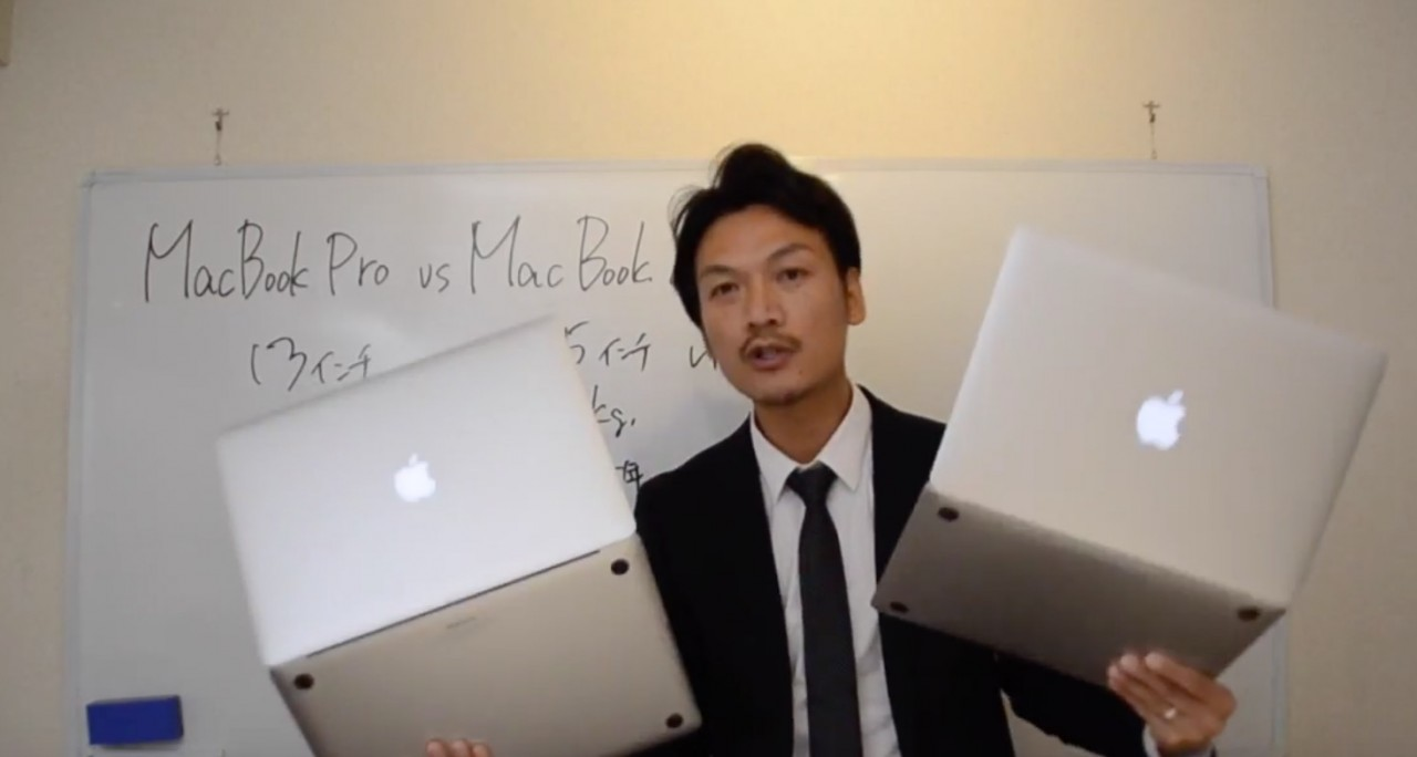 MacBook ProとMacBook Airを比較してみた!