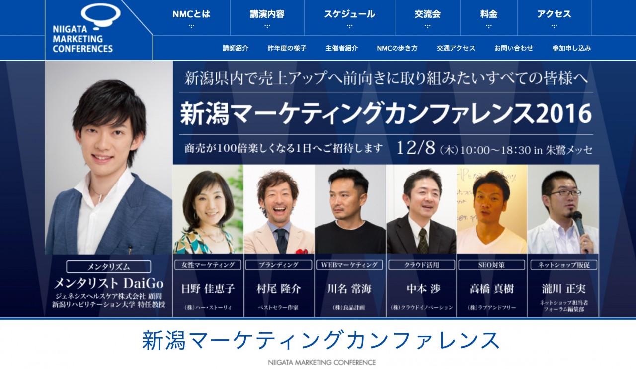 新潟マーケティングカンファレンス2016で登壇します。