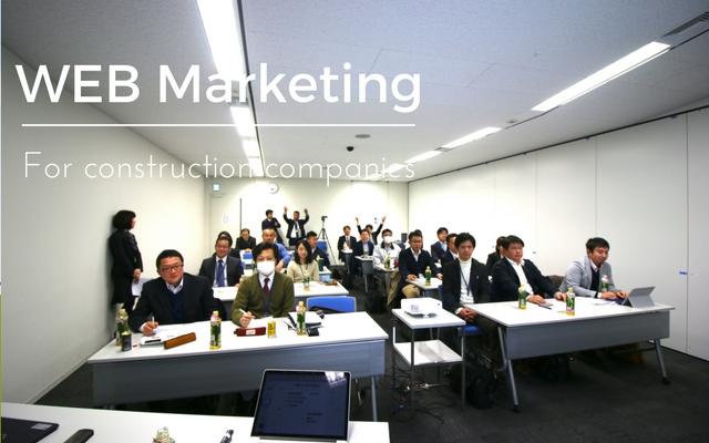 工務店さん向けのWEB集客セミナーやってました。 @東京駅 with アキュラホーム