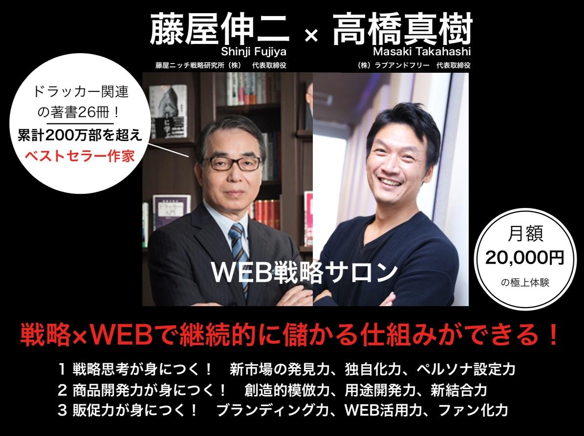 WEB&戦略のサロン