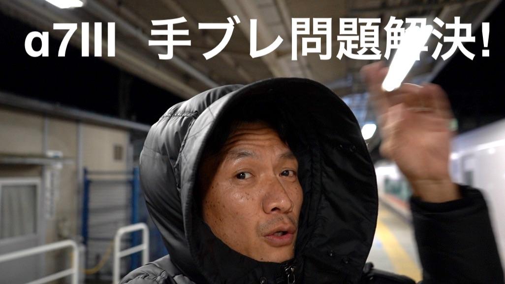 a7iii 動画撮影の手ブレ問題解決?! VLOGカメラとしていけるんじゃない^^