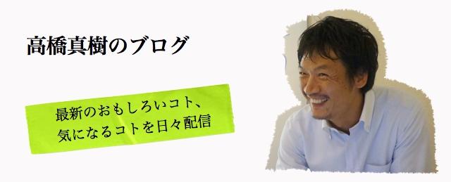 高橋真樹のブログ