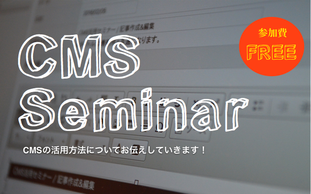 CMS(コンテンツ・マネジメント・システム)活用