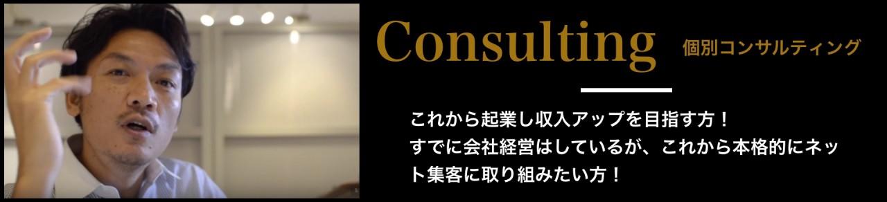 単発コンサル/ 研修/ セミナー