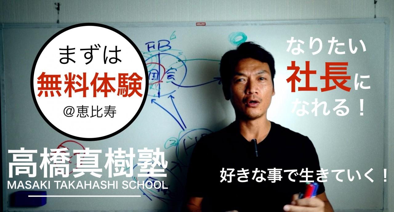 高橋真樹塾(好きな仕事でお金と時間を自由に使える社長になれる塾)