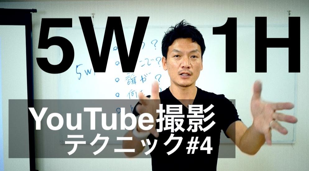 5W1Hで伝えると必ず良い動画になる !/ YouTube撮影テクニック#4