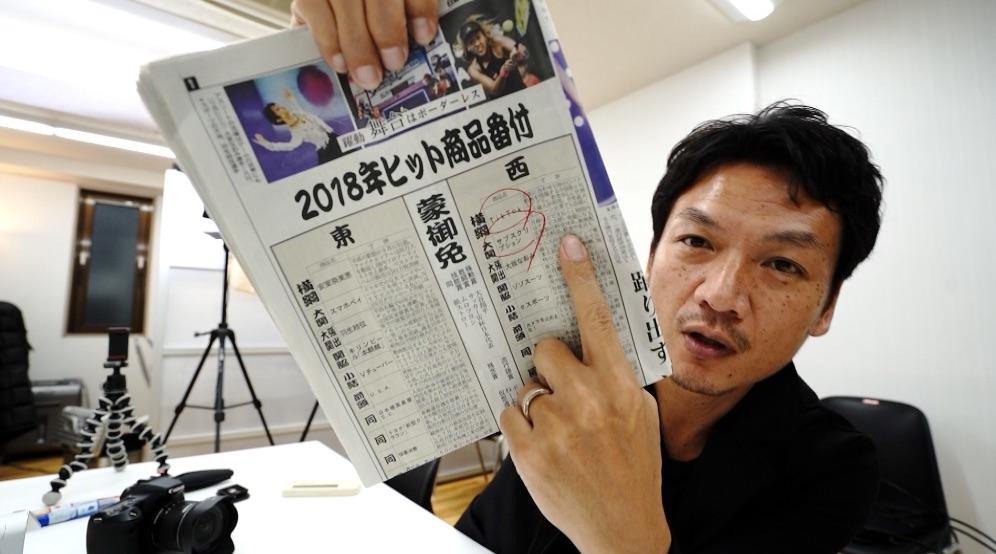 サブスクリプションにTicktok、2018年ヒット番付by 日経MJ 0円タクシーも