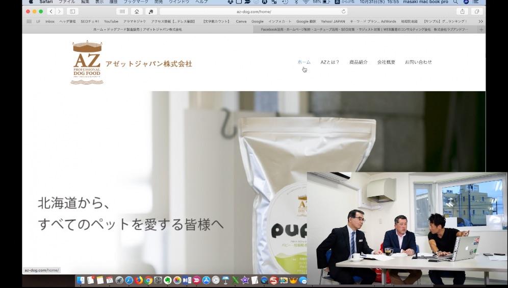 「参考にした方がいいホームページは何かありますか?」ドッグフードの卸メーカーさんからのご質問です。in 札幌