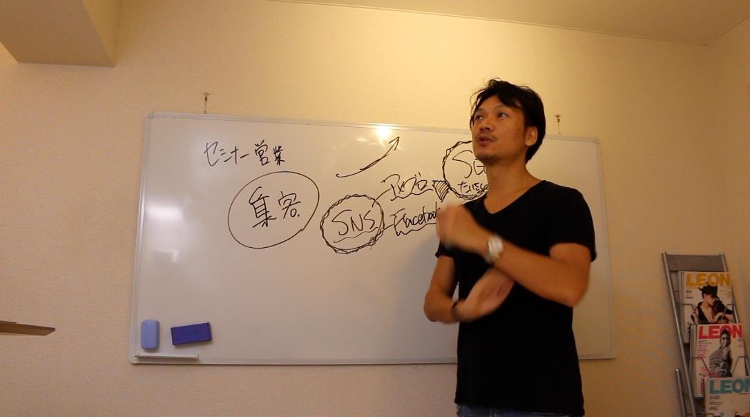 セミナー営業を成功させる為の集客方法について解説! コンサルタント 士業