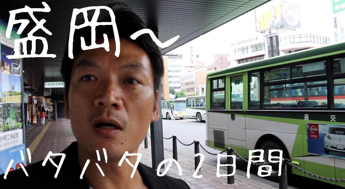 盛岡→川越→亀戸と、バタバタの2日間でした。