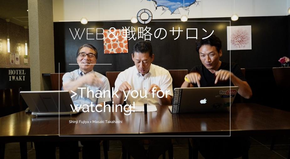 【ホテルいわき#2】ホームページから集客って本当にできるの?