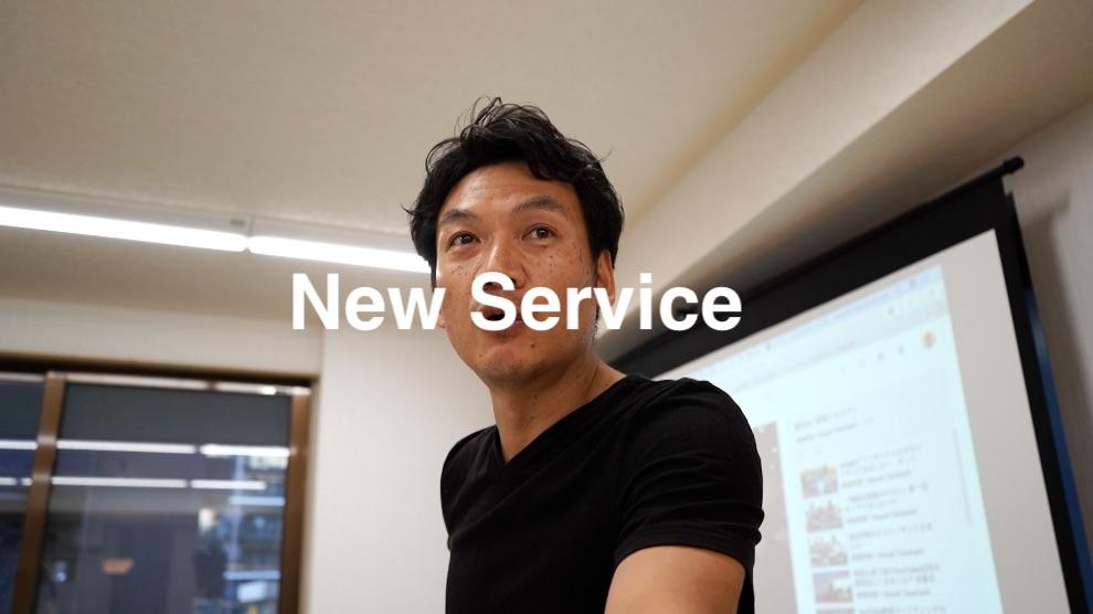 僕の、新サービスの組み立て方とスタートの仕方をシェアします^^