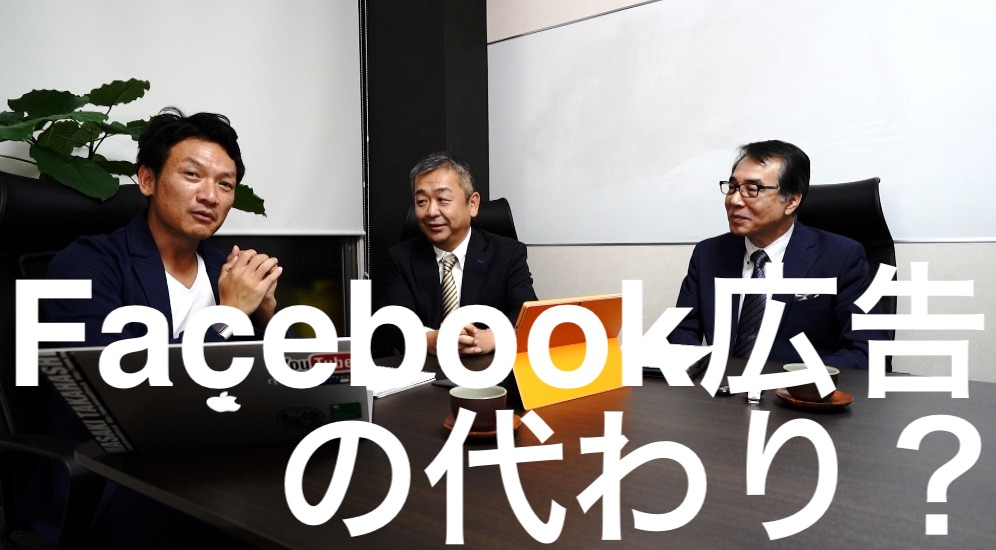 Facebook広告の効果が下がってきている?代替案は何かあるか?