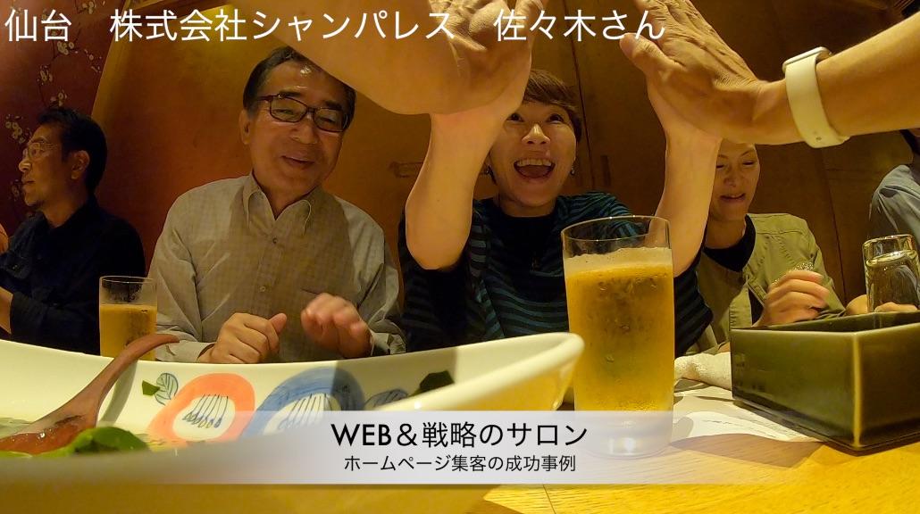 ホームページ集客成功事例 仙台シャンパレス 佐々木さん