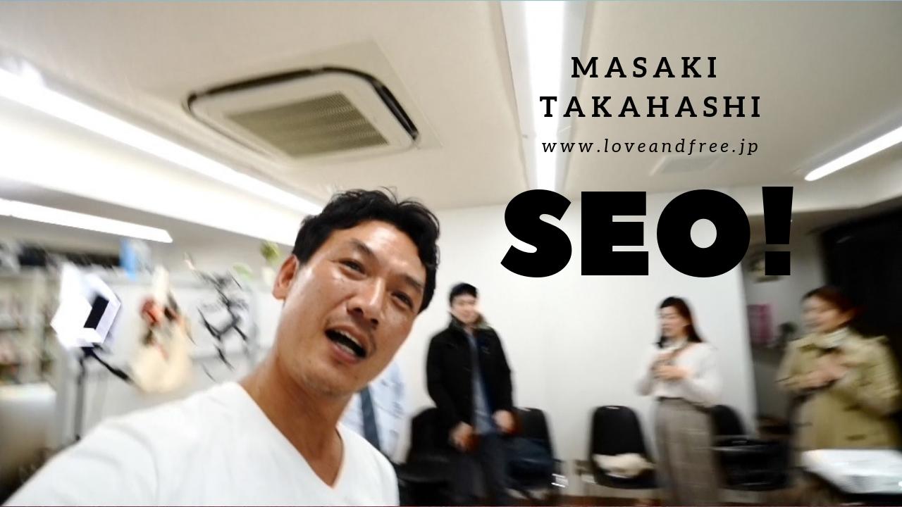 SEO対策セミナー!福島から戻ってきて、ダッシュでやってました^^