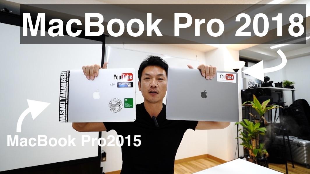 MacBook Pro 2018を1ヶ月使ってみて、改めて感じたこと。2015と少し比較も。